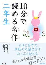 10分で読める名作(二年生)(児童書)