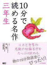 10分で読める名作(三年生)(児童書)