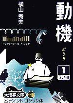 動機(大活字文庫)(1)(単行本)