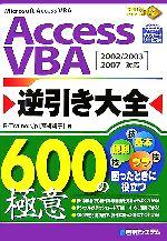 Access VBA逆引き大全600の極意 2002/2003/2007対応(単行本)