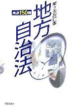 地方自治法実戦150題(単行本)