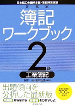 新検定簿記ワークブック 2級/工業簿記(別冊付)(単行本)