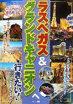 ラスベガス&グランドキャニオンへ行きたい!(単行本)