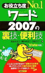 お役立ち度No.1 ワード2007の裏技・便利技(新書)