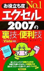 お役立ち度No.1 エクセル2007の裏技・便利技(新書)