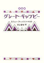 愛蔵版 グレート・ギャツビー(小冊子付)(単行本)
