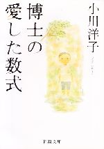 博士の愛した数式(新潮文庫)(文庫)