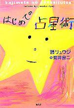 はじめての占星術(シール付)(児童書)