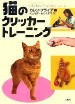 猫のクリッカートレーニング(単行本)