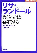 リサ・ランドール 異次元は存在する(NHK未来への提言)(単行本)