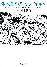 氷の海のガレオン/オルタ(ピュアフル文庫)(文庫)