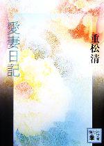 愛妻日記(講談社文庫)(文庫)
