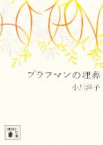 ブラフマンの埋葬(講談社文庫)(文庫)