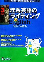 理系英語のライティング(理系たまごシリーズ3)(CD-ROM1枚付)(単行本)