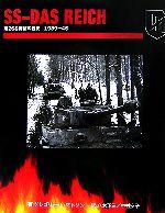 SSダス・ライヒ 第2SS師団の歴史1939‐45(単行本)