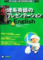 理系英語のプレゼンテーション(理系たまごシリーズ4)(CD-ROM1枚付)(単行本)