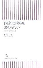 国家は僕らをまもらない 愛と自由の憲法論(朝日新書)(新書)
