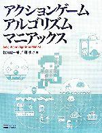 アクションゲームアルゴリズムマニアックス(CD-ROM1枚付)(単行本)