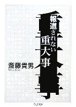 報道されない重大事(ちくま文庫)(文庫)