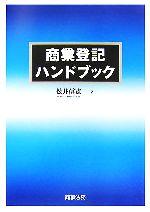 商業登記ハンドブック(単行本)