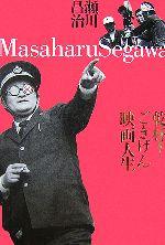 乾杯!ごきげん映画人生(単行本)