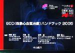 ECCハンドブック(2005)(単行本)