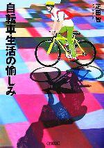 自転車生活の愉しみ(朝日文庫)(文庫)