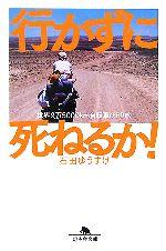 行かずに死ねるか! 世界9万5000km自転車ひとり旅(幻冬舎文庫)(文庫)
