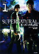 SUPERNATURAL(竹書房文庫)(VOL.1)(文庫)