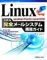 Linuxで作る完全メールシステム構築ガイド sendmail/Postfix/qmail対応(Network Server Construction Guide Series)(単行本)
