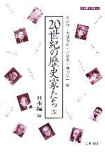 20世紀の歴史家たち-日本編 続(刀水歴史全書45-5)(5)(単行本)