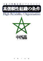高信頼性組織の条件 不測の事態を防ぐマネジメント(単行本)