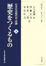 日本の近現代史述講 歴史をつくるもの(下)(単行本)
