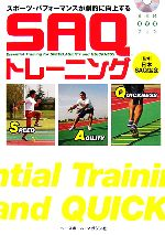 SAQトレーニング スポーツ・パフォーマンスが劇的に向上する(BBMDVDブック)(DVD1枚付)(単行本)
