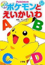ポケモンとえいかいわ(CD1枚付)(児童書)
