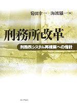 刑務所改革 刑務所システム再構築への指針(単行本)