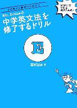 Mr.Evineの中学英文法を修了するドリル 5文型から関係代名詞まで(別冊解答付)(単行本)