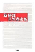 新解説世界憲法集(単行本)