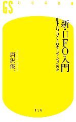 新・UFO入門 日本人は、なぜUFOを見なくなったのか(幻冬舎新書)(新書)