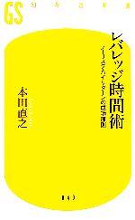 レバレッジ時間術 ノーリスク・ハイリターンの成功原則(幻冬舎新書)(新書)