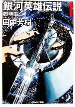 銀河英雄伝説 黎明篇(創元SF文庫)(1)(文庫)