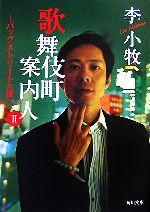 歌舞伎町案内人 バックストリートの掟(角川文庫)(2)(文庫)