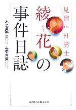 見習い社労士綾花の事件日誌(単行本)