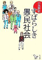 すばらしき愚民社会(新潮文庫)(文庫)