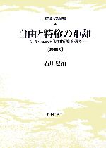 自由と特権の距離 カール・シュミット「制度体保障」論・再考(現代憲法理論叢書)(単行本)