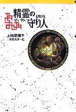 精霊の守り人(軽装版偕成社ポッシュ)(児童書)