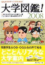 大学図鑑! 有名大学のすべてがわかる!(2008)(単行本)