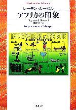 アフリカの印象(平凡社ライブラリー613)(新書)