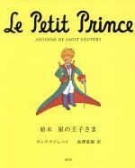絵本 星の王子さま(児童書)