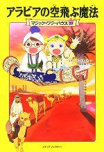 アラビアの空飛ぶ魔法(マジック・ツリーハウス20)(児童書)